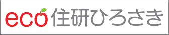 eco住研ひろさき