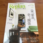 住宅雑誌[リプラン東北]に掲載されました。