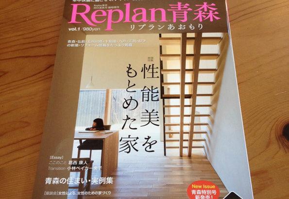 当社の新築物件が『リプラン青森vol.1』という県内版住宅雑誌に掲載されました!