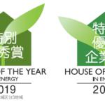 おかげさまで、今年は「ハウス・オブ・ザ・イヤー・イン・エナジー2019」特別優秀賞と特別優秀企業賞をW受賞しました。