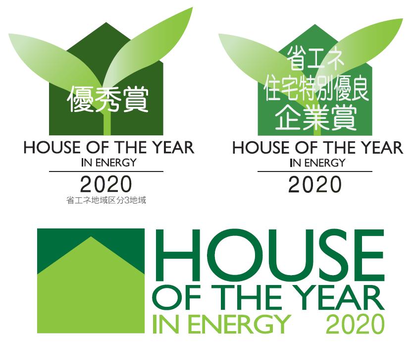 ハウス・オブ・ザ・イヤー・イン・エナジー2020 優秀賞 省エネ住宅特別優良企業賞