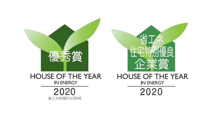 おかげさまで、今年は「ハウス・オブ・ザ・イヤー・イン・エナジー2020」優秀賞と省エネ住宅特別優良企業賞をW受賞しました。
