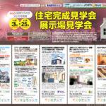 『2018 eco住研ひろさき 5社同時開催 住宅完成見学会&展示場見学会』を11/3(土)から25(日)まで開催いたします。