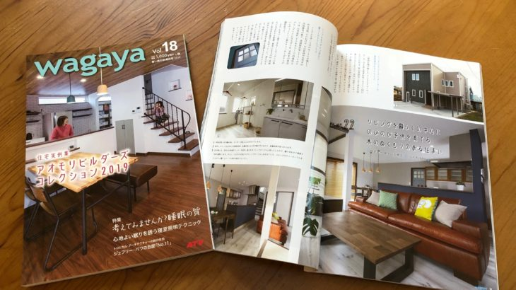wagaya Vol.18『アオモリビルダーズコレクション2019』に掲載されました。