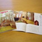 青い森の快適住宅2014『wagaya』 アオモリビルダーズコレクション2014に掲載されました!