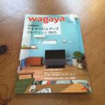 青い森の快適住宅2015『wagaya』 アオモリビルダーズコレクション2015に掲載されました!