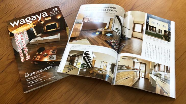 wagaya Vol.19『アオモリビルダーズコレクション2020』に掲載されました。